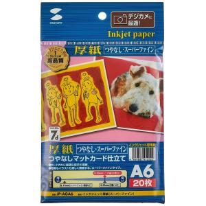 SANWA SUPPLY JP-AGA6 インクジェット厚紙(スーパーファイン)|yyyr1206