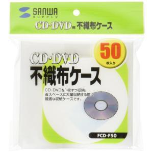 サンワサプライ CD・CD-R用不織布ケース FCD-F50|yyyr1206