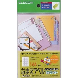 エレコム ラベルシール はがきサイズ 光沢 インデックス用 144枚 12面×12シート入り EDT-KFL2|yyyr1206