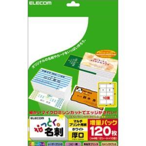 ELECOM なっとく名刺(厚口・上質紙・ホワイト) MT-JMN2WN|yyyr1206