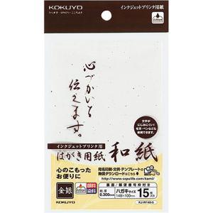 コクヨ インクジェット はがき 和紙 金銀柄 KJ-W140-5|yyyr1206