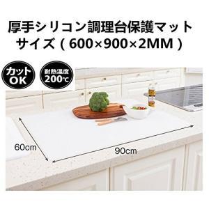 キッチン 保護マット シリコン 厚手 半透明 シリコンマット 作業用 台所用品 (D.60x90cm)|yyyr1206