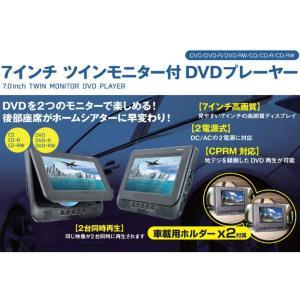 イーバランス 7インチ ツインモニター付 DVDプレーヤー EB-RM707T 車載用ホルダー付属 【送料無料(沖縄県を除く)】|yz-office