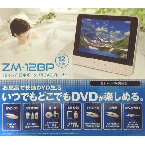 レボリューション 12インチ防水ポータブルDVDプレーヤー ZM-12BP 【送料無料(沖縄県を除く)】|yz-office