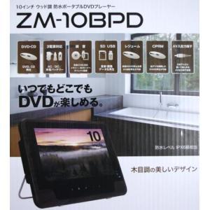 レボリューション 10インチ防水DVDプレーヤー ZM-10BPD ウッド調 【送料無料(沖縄県を除く)】|yz-office
