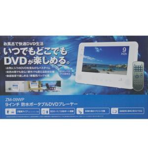 レボリューション 9インチ 防水ポータブル DVDプレーヤー ZM-09WP ホワイト 車載バッグ付属【送料無料(沖縄県を除く)】|yz-office