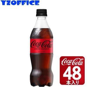 【2ケースセット48本】コカ・コーラゼロシュガ...の関連商品1