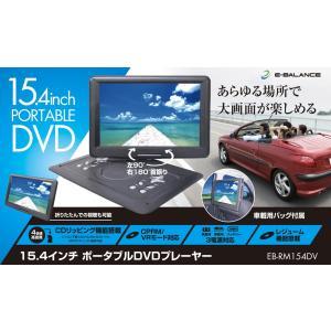 イーバランス 大画面15.4インチ ポータブルDVDプレーヤー EB-RM154DV 送料無料(沖縄県を除く)|yz-office