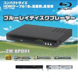レボリューション コンパクトブルーレイディスクプレーヤー ZM-BPD01 【送料無料(沖縄県を除く)】|yz-office