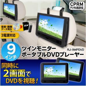 レボリューション 9インチ デュアルスクリーンカーDVDプレーヤー RJ-9WPDVD 送料無料(沖縄県を除)|yz-office