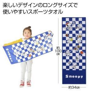 スヌーピー ファミリーキャラクター スポーツタオル 2370151|yzshop2017