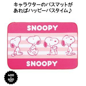スヌーピー ハッピーバスマット(ピンク) 34144PK|yzshop2017