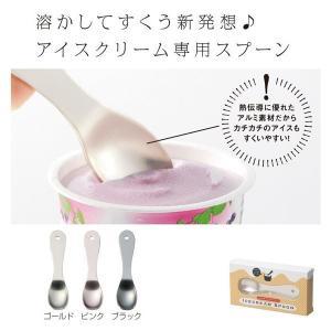 4個セット とろけて食べごろアイススプーン 30843|yzshop2017