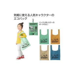 ファミリーキャラクター ポーチ付きエコバッグ スヌーピー 2370121 yzshop2017