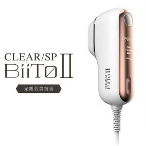 家庭用脱毛器 CLEAR/SP BiiTo2 ビート II ビートツー スタンダードセット 光総合美容器 4582448401008 yzshop2017