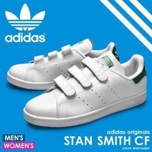 アディダス オリジナルス adidas Originals スニーカー スタンスミス CF メンズ レディース