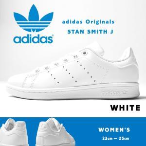 アディダス オリジナルス adidas Originals スニーカー  STAN SMITH J ...