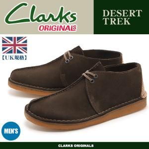 クラークス CLARKS デザートトレック ブラウン スエード メンズ 革靴