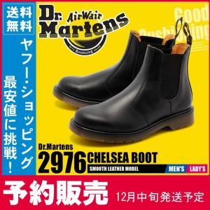 (予約販売) ドクターマーチン Dr.Martens ブーツ 2976 チェルシー サイドゴア ブーツ メンズ レディース