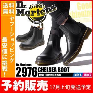 (予約販売) ドクターマーチン Dr.Martens ブーツ 2976 チェルシーブーツ メンズ レ...