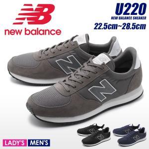 (期間限定ポイント10%) NEW BALANCE ニューバランス スニーカー メンズ レディース ランニングシューズ U220 靴 シューズ z-craft