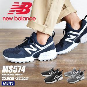 (期間限定プライス) NEW BALANCE ニューバランス スニーカー MS574 メンズ 靴 シ...