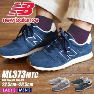 ニューバランス スニーカー メンズ レディース NEW BALANCE ML373MTC NB カジュアル シューズ 靴 ローカット|z-craft