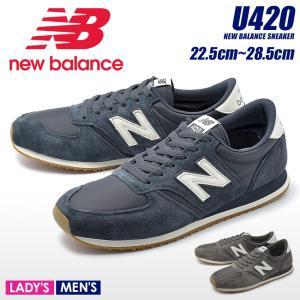 (期間限定価格) ニューバランス NEW BALANCE スニーカー U420 DAG SWG 075 436 メンズ レディース 靴 シューズ|z-craft
