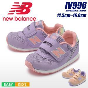 (期間限定価格) ニューバランス NEW BALANCE スニーカー IV996 M1 M2 ベビー キッズ 子供 靴 シューズ ベルクロ|z-craft