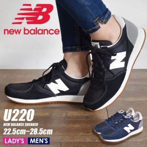 (期間限定価格) ニューバランス NEW BALANCE スニーカー U220HA U220HB メンズ レディース 靴 シューズ 黒|z-craft