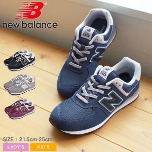 (店内全品クリアランス) ニューバランス スニーカー レディース キッズ NEW BALANCE GC574 ジュニア 子供 靴 シューズ
