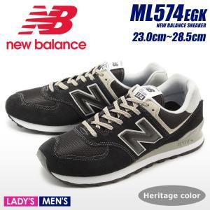 ニューバランス スニーカー メンズ NEW BALANCE ML574EGK 黒 シューズ