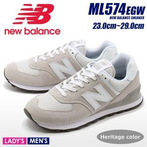 NEW BALANCE ニューバランス スニーカー メンズ レディース ML574EGW 靴 シュー...