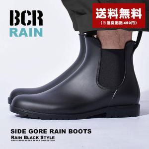 レインブーツ メンズ サイドゴア BC517 ブラック 黒 靴 シューズ 長靴 雨靴 雨 雪 防水|z-craft