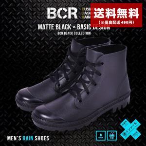 レインブーツ メンズ おしゃれ カジュアル レースアップ BC521 ブラック 黒 靴 シューズ 長靴 雨靴 雨|z-craft