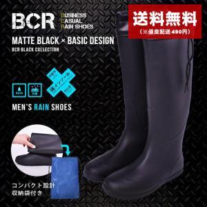 レインブーツ ロング メンズ 折りたたみ おしゃれ BC529 ブラック 黒 靴 シューズ 長靴 雨靴 雨 雪 防水 アウトドア レジャー 袋付き|z-craft