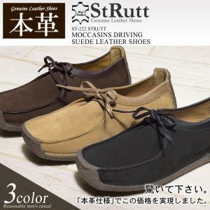 STRUTT ストラット カジュアルシューズ モカシン ドライビング スエード レザー ST222 メンズ 本革 靴|z-craft