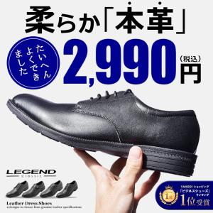 (SALE) ビジネスシューズ メンズ 本革 紳士靴 カジュアル プレーントゥ ドレスシューズ おし...