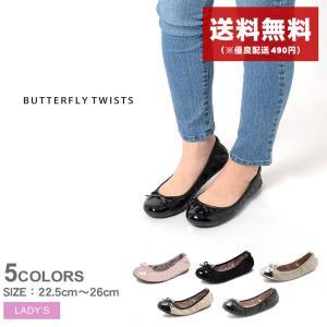 バタフライツイスト シューズ オリビア BUTTERFLY TWISTS OLIVIA BT21-036 レディース 靴 z-craft