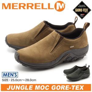 メレル MERRELL 大人気の「ジャングル モック」に、ゴアテックスを搭載。防水&透湿性に優れ、快...