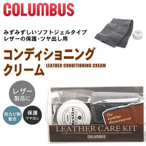 コロンブス COLUMBUS レザーケアキット シューズケア...