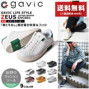 GAVIC LIFE STYLE ガビックライフスタイル スリッポン スニーカー メンズ レディース ゼウス ZEUS GVC001|z-craft