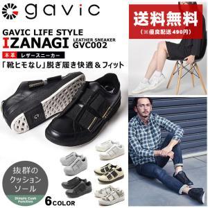 スリッポン イザナギ 靴 メンズ レディース GVC002 GAVIC LIFE STYLE ガビックライフスタイル|z-craft