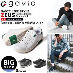 GAVIC LIFE STYLE ガビックライフスタイル スリッポン メンズ ゼウス ビッグサイズ GVC001|z-craft
