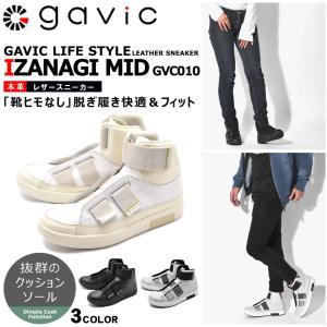 GAVIC LIFE STYLE ガビックライフスタイル スニーカー メンズ レディース イザナギ ミッド GVC010|z-craft