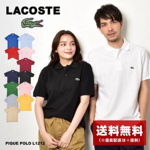 (期間限定価格!) LACOSTE ラコステ 半袖ポロシャツ クラシック ピケ ポロシャツ L1212 メンズ スポーツ レトロ トップス