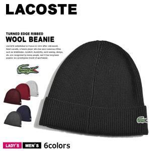 LACOSTE ラコステ ニット帽 メンズ レディース ターンド エッジ リベット ウール ビーニー RB3502 00