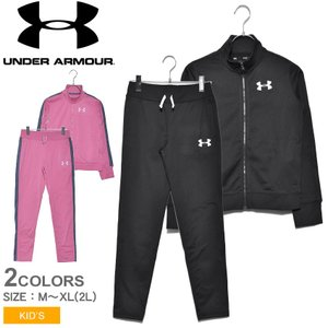 UNDER ARMOUR アンダーアーマー ジャージ 上下セット セットアップ UA KNIT TRACK SUIT キッズ ジュニア 子ども 1347741 新生活 母の日|z-craft