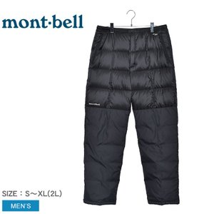 (店内全品クリアランス) MONTBELL モンベル メンズ パンツ ライトアルパイン ダウンパンツ 1101575 ロングパンツ 防寒 撥水|z-craft