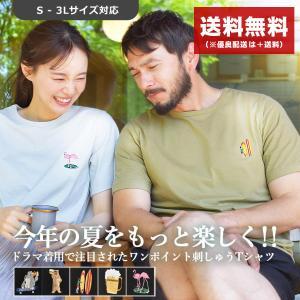 【メール便可】半袖Tシャツ メンズ おしゃれ 半袖 刺繍 6.5オンス ワンポイント カットソー 無地 白 黒 クルーネック